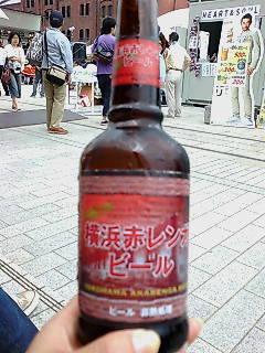 横浜赤レンガの地ビールですよ〜